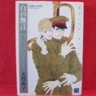 White Silence Shiro no Shijima YAOI Manga Japanese / Naoko Otake