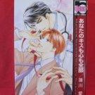Whole Your Kiss And Heart Anata no Kiss mo Kokoro mo Zenbu YAOI Manga Japanese / Ai Hasukawa