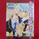 With Lips Of Commanding Tone #2 Meirei Kucho no Kuchibiru de YAOI Manga Japanese / Hisaki Akama