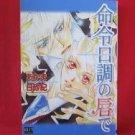 With Lips Of Commanding Tone Meirei Kucho no Kuchibiru de YAOI Manga Japanese / Hisaki Akama
