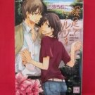 With Naked Foot Waltz Hadashi de Waltz wo YAOI Manga Japanese / Romuco Mike