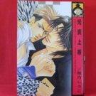 Yaizu Brothers Fuckin Cool #1 Aniki Joutou YAOI Manga Japanese / Shiuko Kano