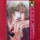 Yaizu Brothers Fuckin Cool #2 Aniki Joutou YAOI Manga Japanese / Shiuko Kano