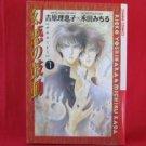 Yami no Kodou #1 YAOI Manga Japanese / Rieko Yoshihara, Michiru Kada
