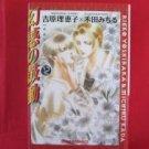 Yami no Kodou #12 YAOI Manga Japanese / Rieko Yoshihara, Michiru Kada