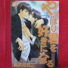 Yappari Kimi wo Suki ni Naru YAOI Manga Japanese / Taeko Takazawa