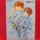 Yes Master YAOI Manga Japanese / Riko Nekota