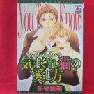 You Don't Know Kimagure Neko no Aishikata YAOI Manga Japanese / Harumi Suoh