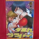 You Great Lullaby Yuugure Lullaby YAOI Manga Japanese / Kasai Matsuki