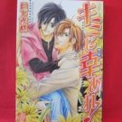 You Pray Happiness Kimi ni Sachiare YAOI Manga Japanese / Takaaki Kusaka