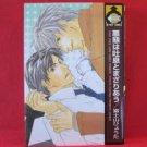Your Voice Likes Sweet Whisper Akutai wa Toiki to Mazariau YAOI Manga Japanese / Hyouta Fujiyama