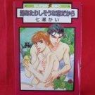 Yuatarishisouna Koi Dakara YAOI Manga Japanese / Kai Nanase