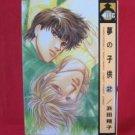 Yume no Kodomo #2 YAOI Manga Japanese / Shoko Hamada