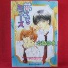 Yumemiru Muse YAOI Manga Japanese / Masami Hirohashi