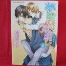 Yumemusubi Koimusubi #2 YAOI Manga Japanese / Yaya Sakuragi