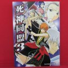 BLEACH Anthology 'Shinigami Doumei' #3 Doujinshi