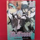 D.Gray-man 'D.Cross III' #3 Doujinshi Comic Anthology