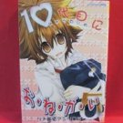 Hitman Reborn '10 Daime ni Onegai' #5 Doujinshi Manga Anthology Japanese