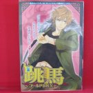 Hitman Reborn 'Chouba Gold Box' Aisare Character Selection Special Haneuma Anthology Doujinshi