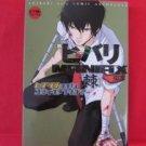 Hitman Reborn 'Shin Hibari MANIAX Toge Receive Only' Doujinshi Anthology Manga Japanese