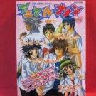 Mr.FULLSWING 'Animal Nine Love Love Mode' #1 Doujinshi Anthology Manga Japanese