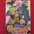 NARUTO 'Guru Guru Pradise' #2 Doujinshi Anthology Manga Japanese