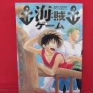 ONE PIECE Anthology 'Kaizoku Game' #1 Doujinshi