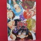 ONE PIECE Anthology 'Kaizoku Game' #8 Doujinshi
