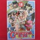 ONE PIECE Comic Anthology 'Grand Line' #18 Doujinshi