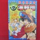 ONE PIECE 'Gome Gome Pirates' #2 Doujinshi Anthology Manga Japanese