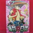 ONE PIECE 'Kaizoku Nisshi' #5 Doujinshi Anthology Manga Japanese