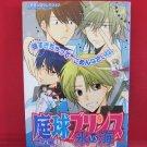 Prince of Tennis 'Teikyu Prince Koori VS Umi Takou hen' #1 Doujinshi Anthology