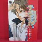 Prince of Tennis 'Teniloba Tennis Lovers Tkou Side' Doujinshi Anthology
