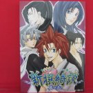 Shinsengumi Imon Peace Maker 'Shinsenkidan' #2 Doujinshi Anthology