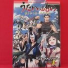 Utawarerumono 'Chiriyukumono he no Komoriuta' #3 Doujinshi Anthology Manga Japanese