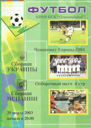 UKRAINE SPAIN EURO 2004 QUALIFYING FOOTBALL PROGRAMME 29 MARCH 2003
