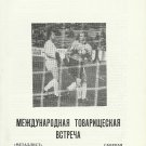 METALIST KHARKIV SOUTH KOREA FOOTBALL PROGRAMME 1989