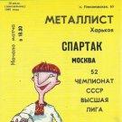 METALIST KHARKIV DNIPRO DNIPROPETORVSK FOOTBALL PROGRAMME 1989