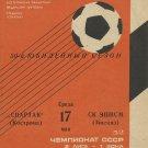 FC SPARTAK KOSTROMA FC SK ZHVSM SOVIET FOOTBALL LEAGUE FOOTBALL PROGRAMME 1989