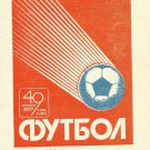 DESNA CHERNIHIV AVANGARD RIVNE SOVIET UNION FOOTBALL PROGRAMME 1986