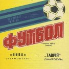 NYVA TERNOPIL TAVRIYA SIMFEROPOL FOOTBALL PROGRAMME 1993