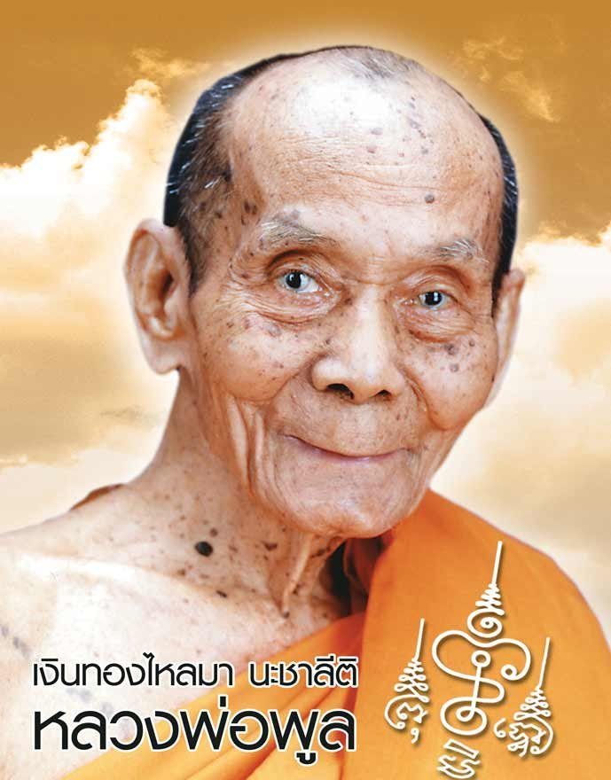 MIRACLE KHUNPAEN GUMAN THONG LP POON THAI AMULET PENDANT LUCKY GAMBLE LOTTO RICH