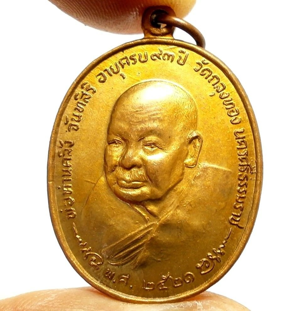 LP KLING COIN KING RAMA 9 SIGN BLESS 1978 LUCKY RICH PENDANT THAI BUDDHA AMULET