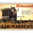 Develop Virgin Lands - Soviet Propaganda Poster [4 sizes, matte+glossy avail]