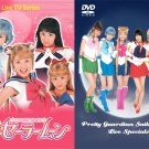 Sailor Moon - Pretty Guardian - The Complete Live Action TV Series + Movies/Specials DVD Set