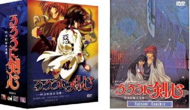 Rurouni Kenshin - Complete Anime Series - Season 1, 2, 3 Box Set +OVA/Movie Collection