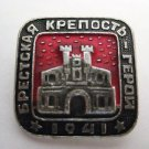 USSR PIN BADGE Brest Fortress Hero 1941