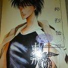 MINAMI OZAKI YAOI DOUJINSHI MANGA Anime Art Book Bronze Club Doll Toho Retsuden