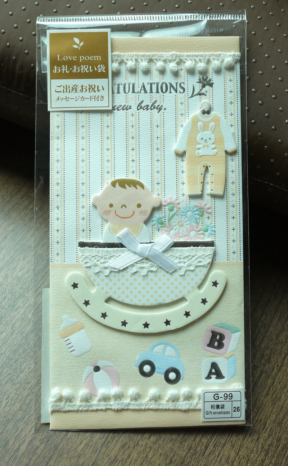 New Baby Card (for boy)