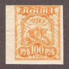 100 r Definitive issue, 1921. MI#RU156.